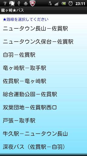 龍ヶ崎★バス