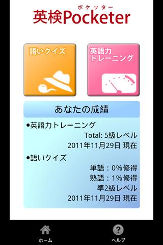英検Pocketer[ポケッター]