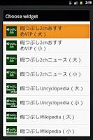 Screenshot of 暇つぶし2ch おすすめVIP