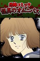 Screenshot of 恐怖コミック[怪異のオムニバス]