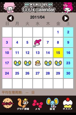 マイメロディGirls Calendar|玩健康App免費|玩APPs