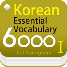 Korean Essential Vocabulary Ⅰ