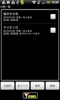Screenshot of 小説を読もう!Viewer