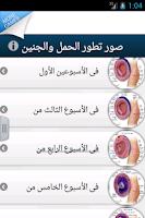 Screenshot of مراحل الحمل اسبوعيا بالصور