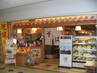 琉球村・外観