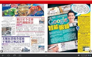 Screenshot of 頭條日報高清揭頁版