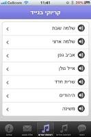 Screenshot of קריוקי בנייד