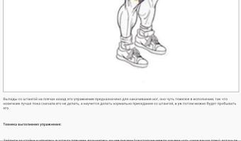 Screenshot of Бодибилдинг