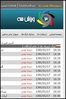 Screenshot of نتایج زنده