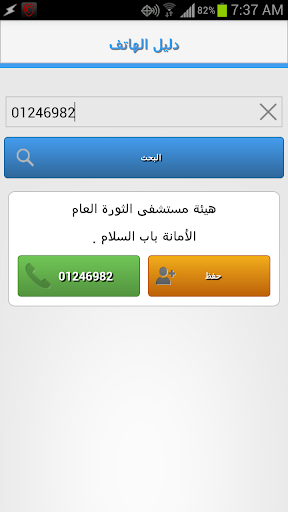 yemen-phone for android screenshot