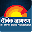 Hindi News India Dainik Jagran APK for iPhone