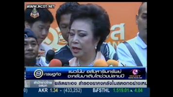Screenshot of กล้วยทีวี ดูทีวีออนไลน์