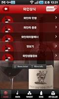 Screenshot of 나파 밸리 와인(Wine) 가이드