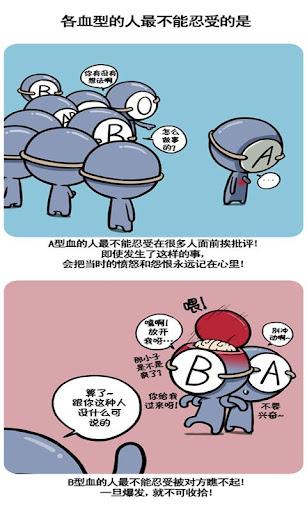 【免費漫畫App】美蓝漫城(血型漫画 第5册)-APP點子