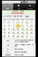 Screenshot of DAJI DA LI  - CHINESE CALENDAR