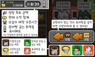 Screenshot of 붕어빵 타이쿤