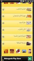 Screenshot of الحلويات الباردة