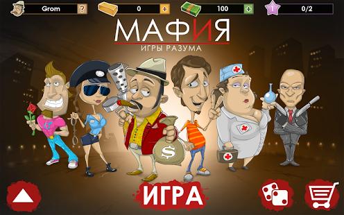 Game Мафия Игры Разума APK for Windows Phone