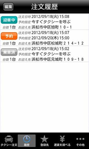 免費下載遊戲APP|遠鉄タクシー app開箱文|APP開箱王