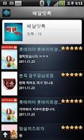 Screenshot of 배달맛톡 3D