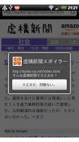 Screenshot of 虚構新聞スポイラー