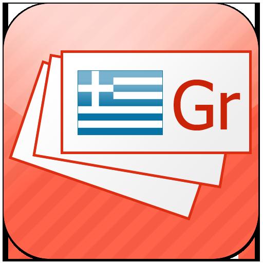 Greek Flashcards