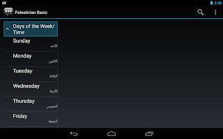 Screenshot of Palestinian Basic Phrases