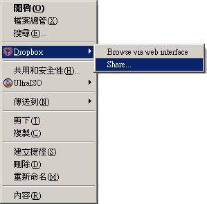 Dropbox分享篇-01.-本機端的分享選單