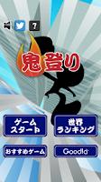 Screenshot of 鬼登り