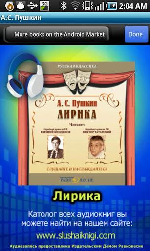 Лирика А.С. Пушкин аудиокн.