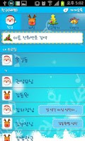 Screenshot of KAKAO Chris(Blue): the mystery
