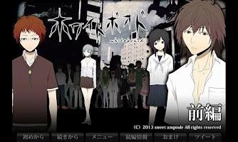 Screenshot of ホワイトボオド 【前編】