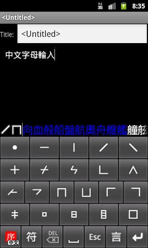 中文字母輸入盤
