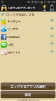 Screenshot of くまモンのアプリロック