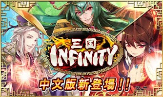 Screenshot of 三國INFINITY(繁體中文版)