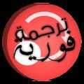App Translator - Floating APK for Kindle