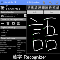 Kanji Recognizer