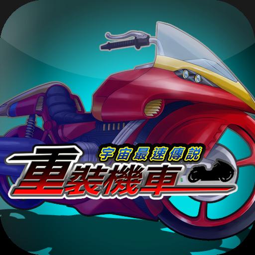 重裝機車 賽車遊戲 App LOGO-APP開箱王