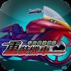 Speed Motor icon