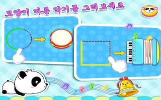Screenshot of 귀염이 도형그리기-유아교육BabyBus