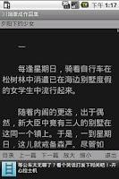 Screenshot of 川端康成作品集