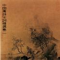 唐宋抒情詩選二(日文) icon