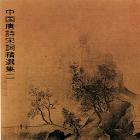 唐宋抒情詩選二(日本語版) icon