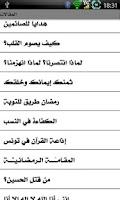 Screenshot of الشيخ عائض القرني