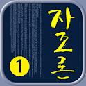 자조론 1 icon