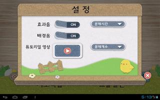 Screenshot of Math Study Step I (Pay)