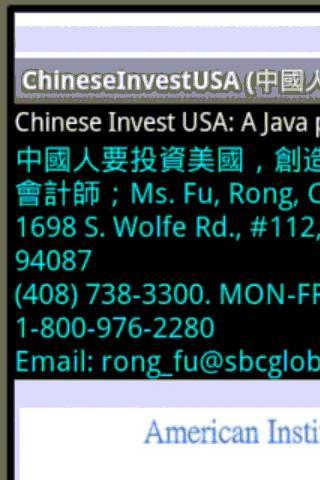中國人投資美國