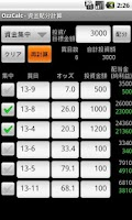 Screenshot of 馬券電卓 OzzCalc