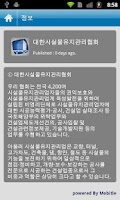 Screenshot of 대한시설물유지관리협회