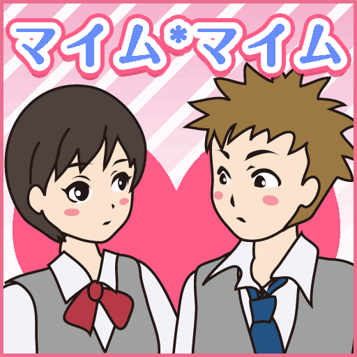 密室恋愛脱出ゲーム マイムマイム1 file APK Free for PC, smart TV Download